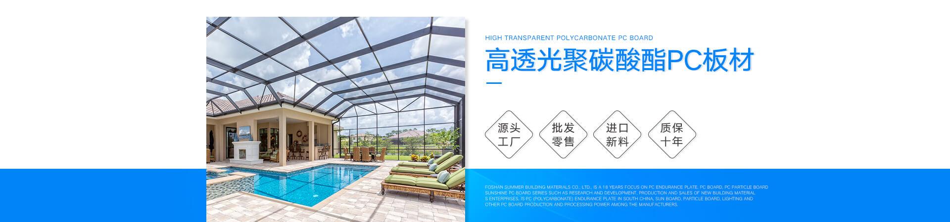 阳光板价格_耐力板批发_透明PC板厂家[松夏建材]广东正宗PC板厂家