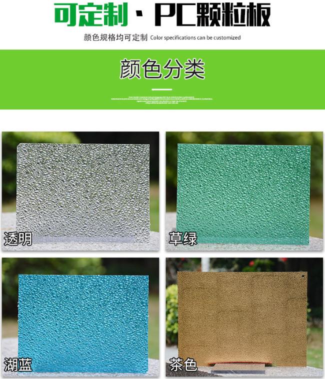 pc颗粒板-规格颜色.