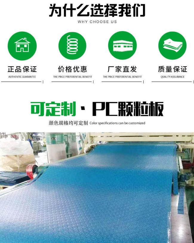 pc颗粒板-厂家批发价格定制优势.