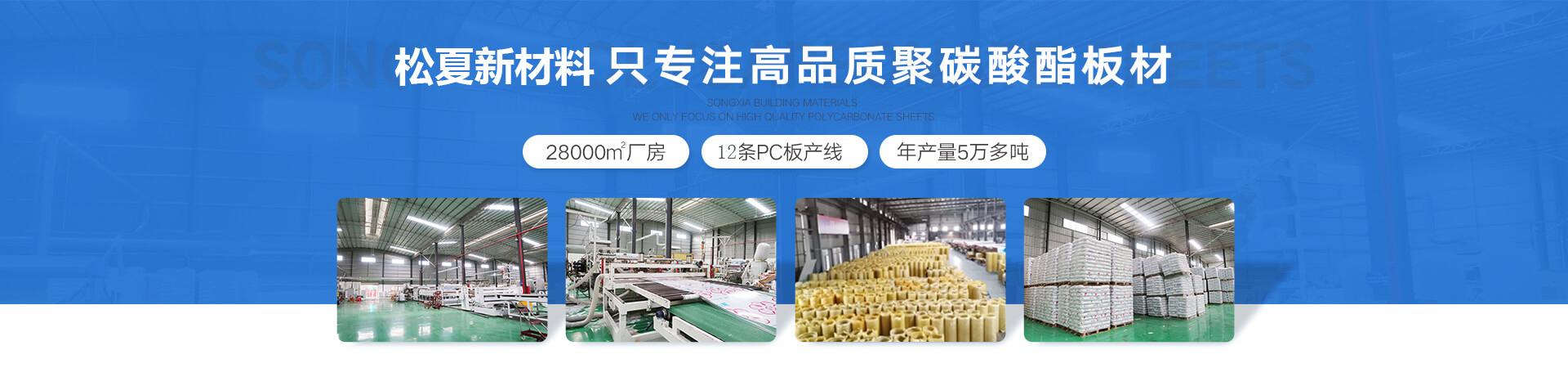 松夏建材-18年专注PC阳光板,PC耐力板的生产,是广东正宗
