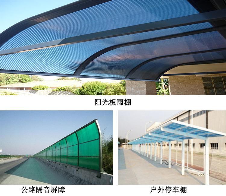 pc阳光板-阳光板雨棚-公路隔音屏-户外停车棚
