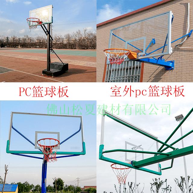 PC篮球板-松夏建材